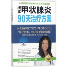 桥本甲状腺炎90天治疗方案_刘晓江译_2018年