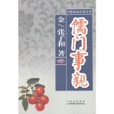儒门事亲_(金)张子和著_2009年