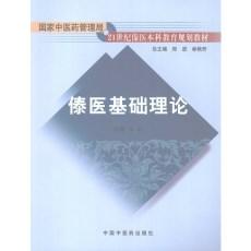 傣医基础理论_张超主编_2007年