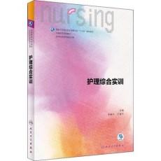 护理综合实训_李映兰 王爱平主编_2018年(彩图)