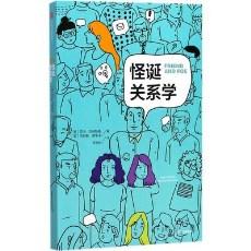 怪诞关系学_(美)亚当·加林斯基著 符李桃译_2017年
