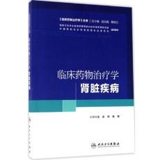 临床药物治疗学  肾脏疾病_史伟 杨敏分册主编_2017年