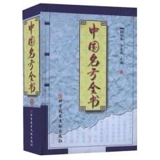 中国名方全书_程如海 李家庚主编_2002年