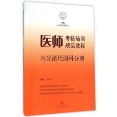 医师考核培训规范教程  内分泌代谢科分册_贾伟平主编_2016年