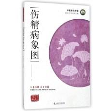 中医小说普及系列 伤精病象图_曾培杰,陈创涛著_2017年