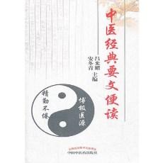 中医经典要文便读_吕光耀 安冬青编_2011年