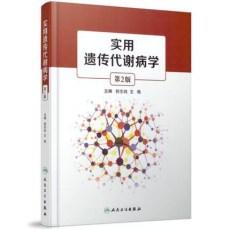 实用遗传代谢病学 第2版_封志纯 王艳主编_2016年