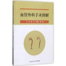 血管外科手术图解_杨牟 车海杰 勇俊主编_2017年(彩图)