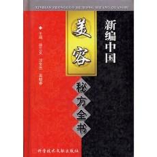 新编中国美容秘方全书_徐三文主编_2005年