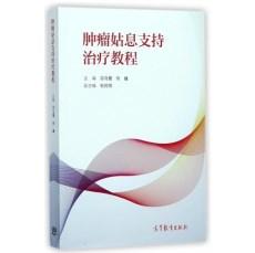 肿瘤姑息支持治疗教程_司马蕾,刘巍主编_2017年