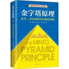 金字塔原理思考、表达和解决问题的逻辑_(美)芭芭拉·明托著 汪洱,高愉译_2013年