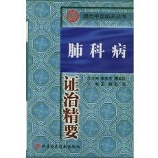 肺科病证治精要_王鹏,彭萌主编_2001年