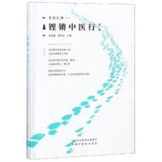 铿锵中医行名家汇讲  第1辑_赵进喜 贾海忠主编_2018年