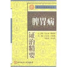 脾胃病证治精要_吕文亮等主编_1999年