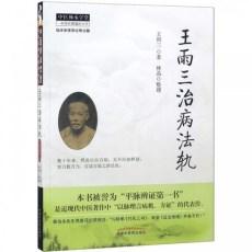 王雨三治病法轨_王雨三著_2013年