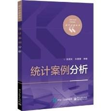 统计案例分析_张爱武 孙慧慧编著_2017年(超清)