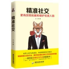 精准社交 更有效地拓展和维护优质人脉_王涛著_2017年