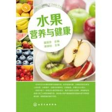 水果营养与健康_夏国京主编_2015年