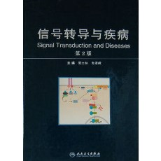 信号转导与疾病 第2版_黄文林主编_2012年
