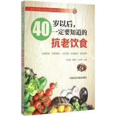 40岁以后,一定要知道的抗老饮食_张丽萍 司建平 王绍华主编_2015年