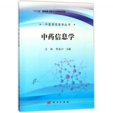 中医药信息学_崔蒙 吴朝晖 乔延江主编_2015年