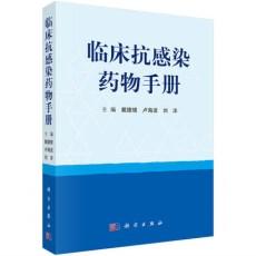 临床抗感染药物手册_戴德银,卢海波,刘洋主编_2018年