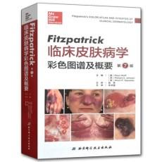 Fitzpatrick临床皮肤病学彩色图谱及概要 第7版_赵邑译_2018年(彩图)