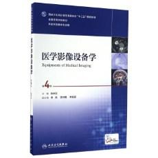 医学影像设备学 第4版_韩丰谈主编_2016年