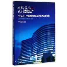 """卓越医院设计 """"十二五""""中国医院建筑设计优秀方案解析_梁菊主编_2017年(彩图)"""