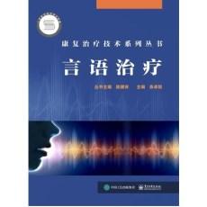 言语治疗 康复治疗技术系列丛书_陈卓铭主编_2019年(彩图)