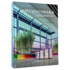 中国人文医疗空间开拓者 亚明大型医院室内设计_孙亚明编著_2017年(彩图)