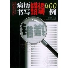 病历书写错误400例_李固本主编_2002年