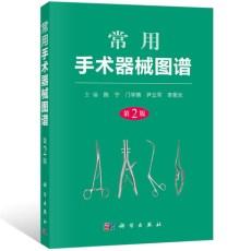 常用手术器械图谱  第2版_陈宁主编_2017年