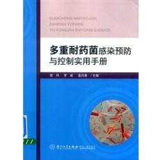 多重耐药菌感染预防与控制使用手册_郭玮 罗威 盖凤春主编_2017年