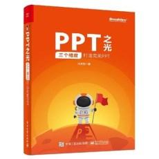PPT之光 三个维度打造完美PPT_冯注龙著_2019年(彩图)