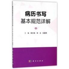 病历书写基本规范详解_韩志海主编_2018年