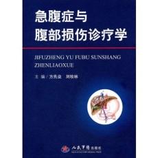 急腹症与腹部损伤诊疗学_方先业 刘牧林主编_2010年