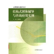 结构式团体辅导与咨询应用实例_樊富珉主编_2015年