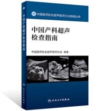 中国产科超声检查指南_中国医师协会超声医师分会编著_2019年