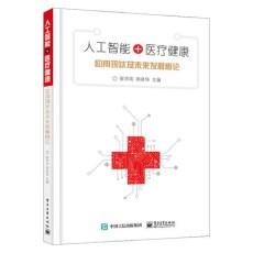 人工智能+医疗健康  应用现状及未来发展概论_张学高 周恭伟主编_2019年