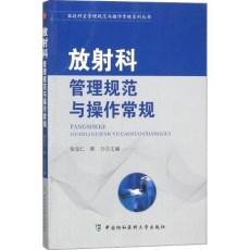 放射科管理规范与操作常规_张俊仁 郭力主编_2018年