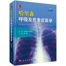 哈里森呼吸及危重症医学 原书第2版_王辰主译_2018年