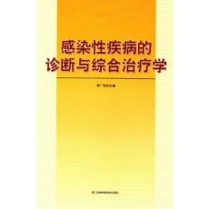感染性疾病的诊断与综合治疗学_李广明主编 _2018年