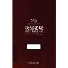唤醒老虎 启动自我疗愈本能_(美)彼得·莱文著 王俊兰译_2016年