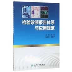 检验诊断报告体系与应用规范_张曼主编_2017年