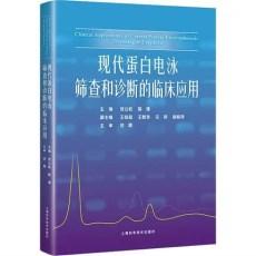现代蛋白电泳筛查和诊断的临床应用_沈立松 路瑾主编_2018年
