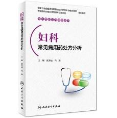 妇科常见病用药处方分析_张为远,冯欣主编_2018年