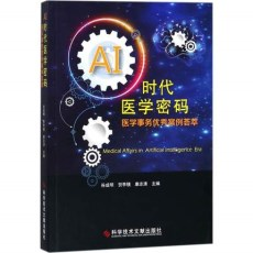 AI时代医学密码  医学事务优秀案例荟萃_谷成明主编_2018年(彩图)