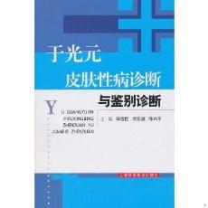 于光元皮肤性病诊断与鉴别诊断_郑岳臣主编_2011年