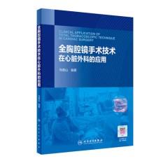 全胸腔镜手术技术在心脏外科的应用_马增山编著_2019年(彩图)